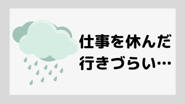 雨のマーク