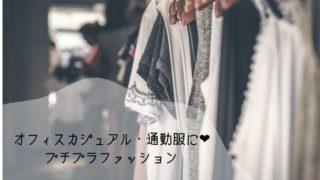 アラサーオフィスカジュアルのプチプラファッション